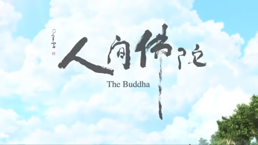 Story of The Buddha Cover